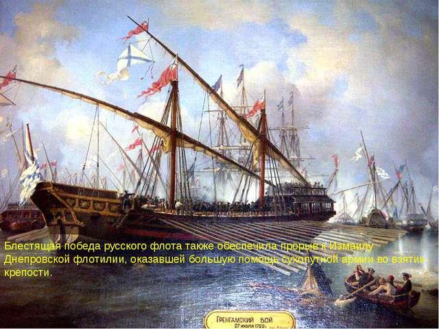 Блестящая победа русского флота также обеспечила прорыв к Измаилу Днепровской...