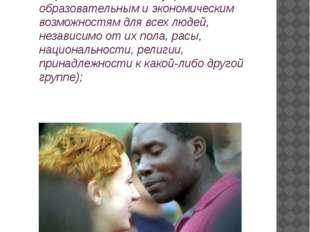 критерии толерантности: Равноправие - (равный доступ к социальным благам, к