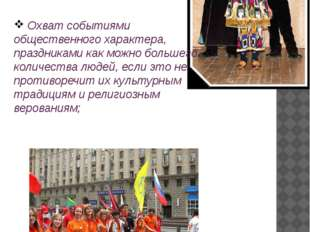 Сохранение и развитие культурной самобытности и языков национальных меньшинс