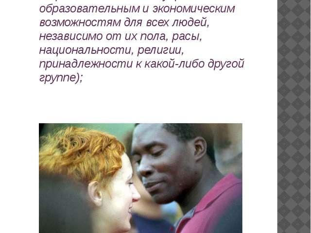 критерии толерантности: Равноправие - (равный доступ к социальным благам, к...
