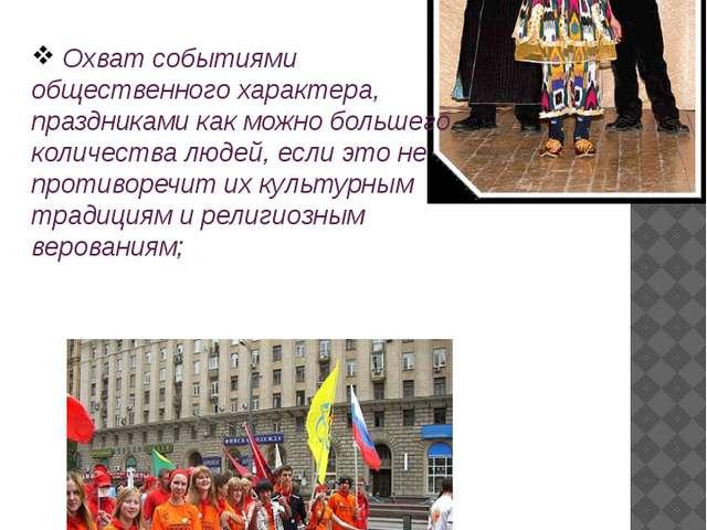 Сохранение и развитие культурной самобытности и языков национальных меньшинс...
