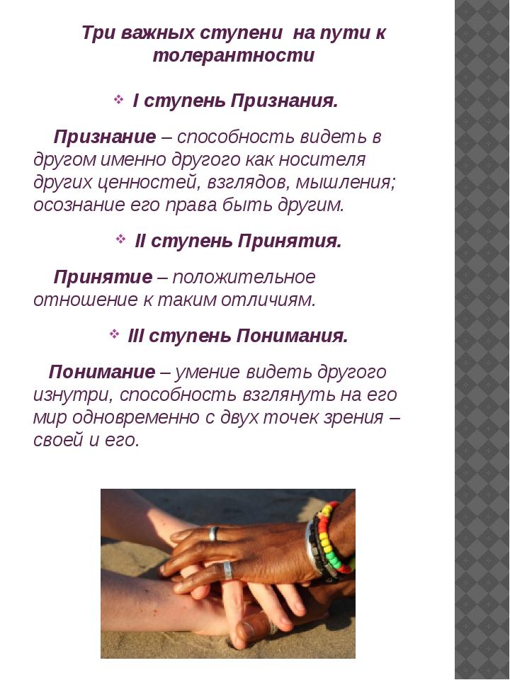 Три важных ступени на пути к толерантности I ступень Признания. Признание – с...