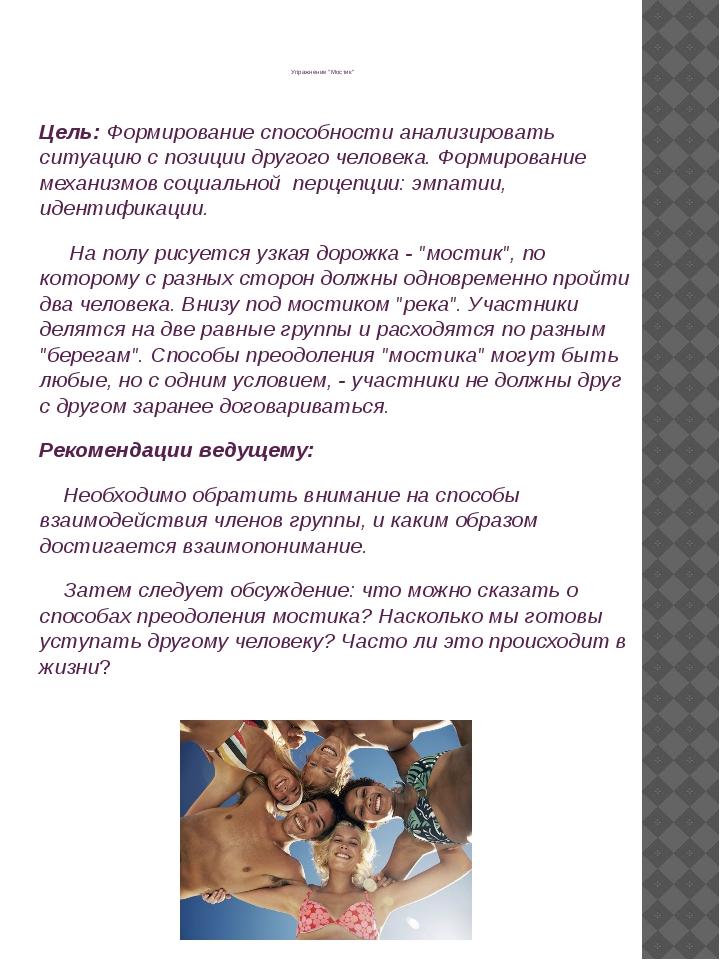 """Упражнение """"Мостик"""" Цель: Формирование способности анализировать ситуацию с..."""