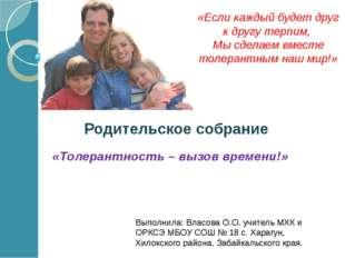 Родительское собрание «Толерантность – вызов времени!» «Если каждый будет дру