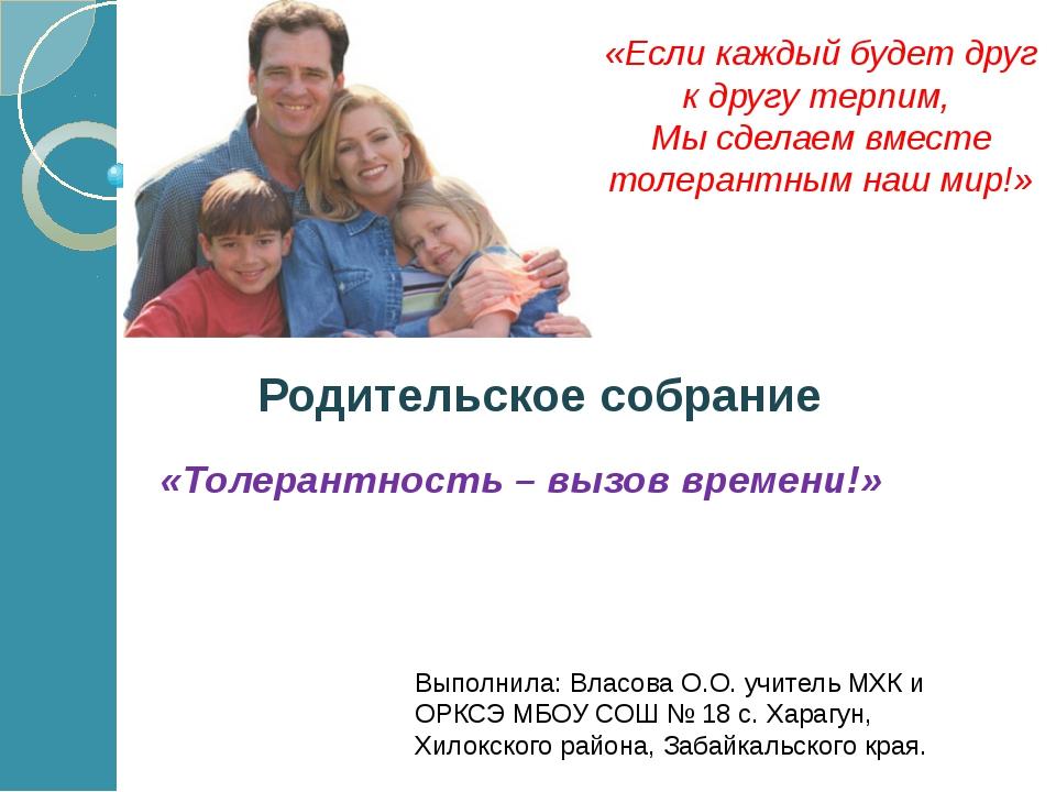 Родительское собрание «Толерантность – вызов времени!» «Если каждый будет дру...