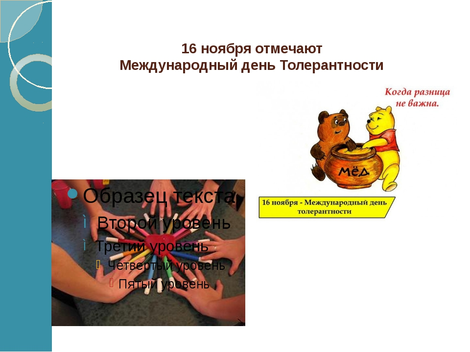 16 ноября отмечают Международный день Толерантности