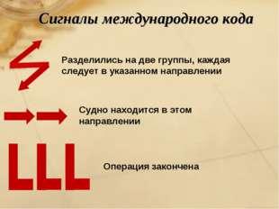 Разделились на две группы, каждая следует в указанном направлении Судно наход