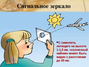 Сигнальное зеркало С самолета, летящего на высоте 1-1,5 км. «солнечный зайчик