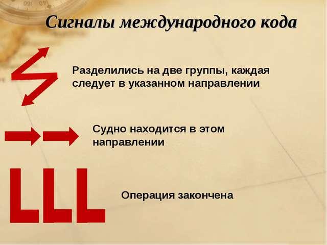 Разделились на две группы, каждая следует в указанном направлении Судно наход...