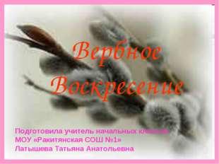 Вербное Воскресение Подготовила учитель начальных классов МОУ «Ракитянская СО