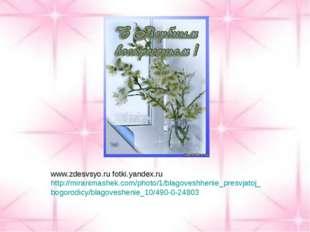 www.zdesvsyo.ru fotki.yandex.ru http://miranimashek.com/photo/1/blagoveshheni