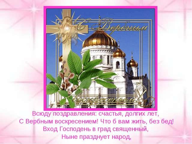 Всюду поздравления: счастья, долгих лет, С Вербным воскресением! Что б вам жи...