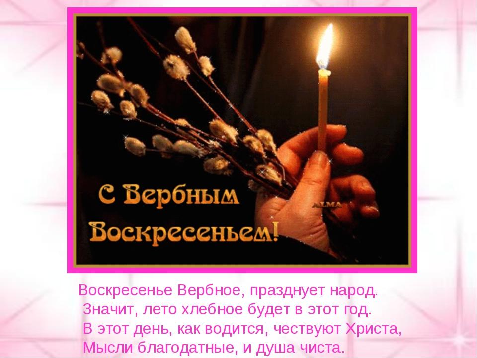 Воскресенье Вербное, празднует народ. Значит, лето хлебное будет в этот год....