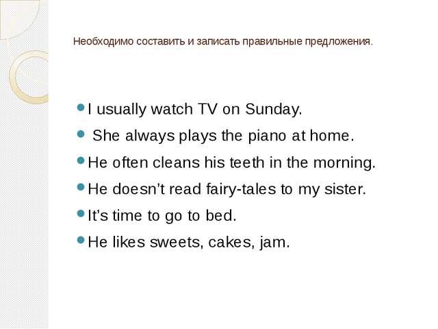 Необходимо составить и записать правильные предложения.  I usually watch TV...