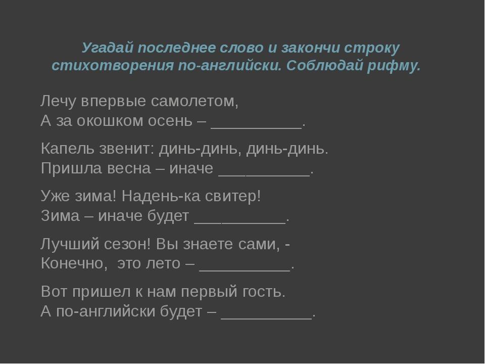 Угадай последнее слово и закончи строку стихотворения по-английски. Соблюдай...
