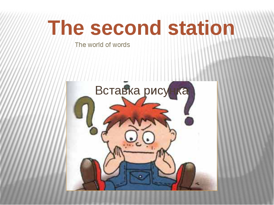 The world of words The second station