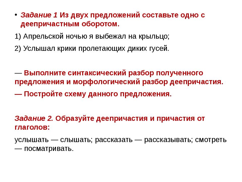 Задание 1 Из двух предложений составьте одно с деепричастным оборотом. 1) Апр...
