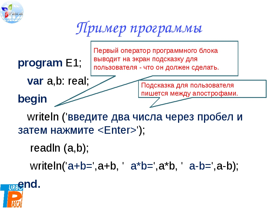 Пример программы program E1; var a,b: real; begin writeln ('введите два числа...