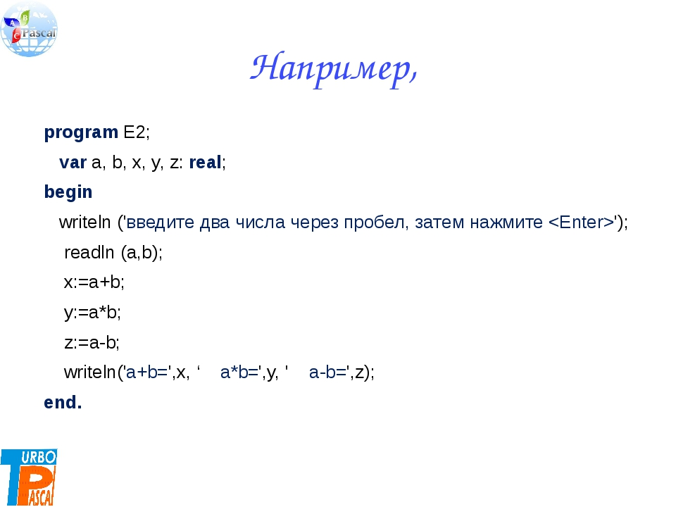 Например, program E2; var a, b, x, y, z: real; begin writeln ('введите два чи...