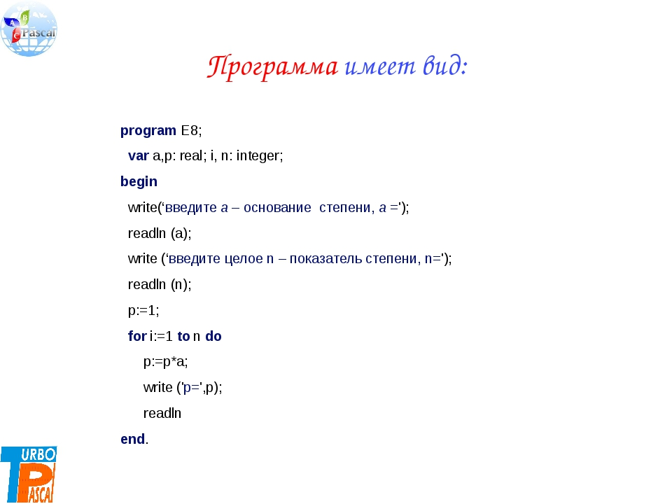 Программа имеет вид: program E8; var a,p: real; i, n: integer; begin write('в...