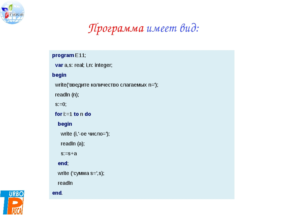 Программа имеет вид: program E11; var a,s: real; i,n: integer; begin write('в...