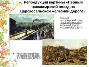 Первый пассажирский поезд на Царскосельской железной дороге Н.Самокиш. 1837