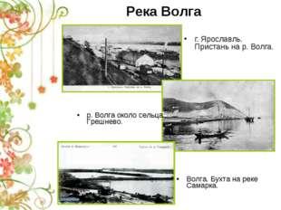 г. Ярославль. Пристань на р. Волга. Река Волга р. Волга около сельца Грешнево