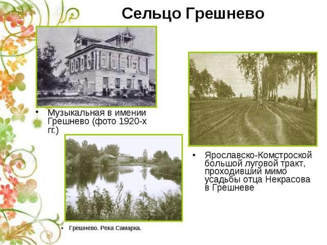 Музыкальная в имении Грешнево (фото 1920-х гг.) Ярославско-Комстроской большо...