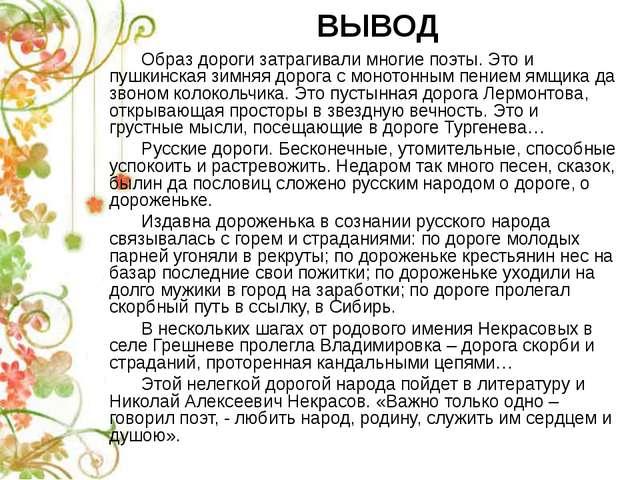 Образ дороги затрагивали многие поэты. Это и пушкинская зимняя дорога с монот...