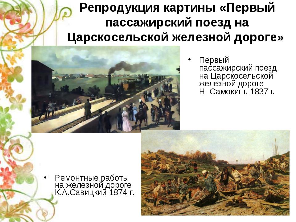 Первый пассажирский поезд на Царскосельской железной дороге Н.Самокиш. 1837...