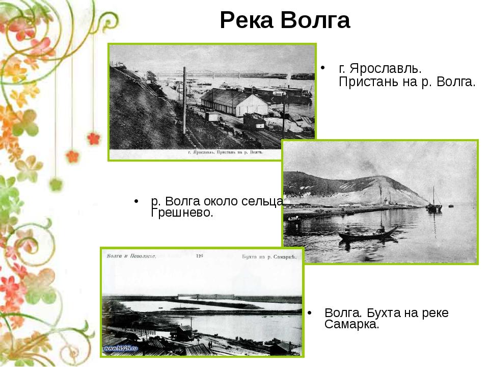 г. Ярославль. Пристань на р. Волга. Река Волга р. Волга около сельца Грешнево...