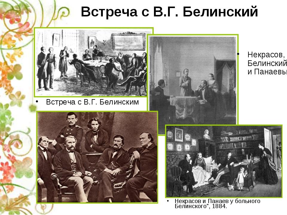 Встреча с В.Г. Белинский Встреча с В.Г. Белинским Некрасов и Панаев у больног...