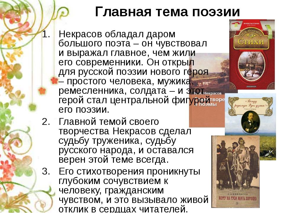 Некрасов обладал даром большого поэта – он чувствовал и выражал главное, чем...