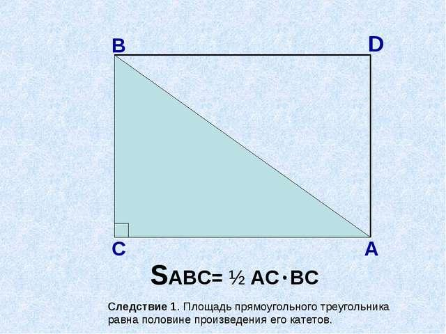 А В С SABC= ½ AC BC D Следствие 1. Площадь прямоугольного треугольника равна...