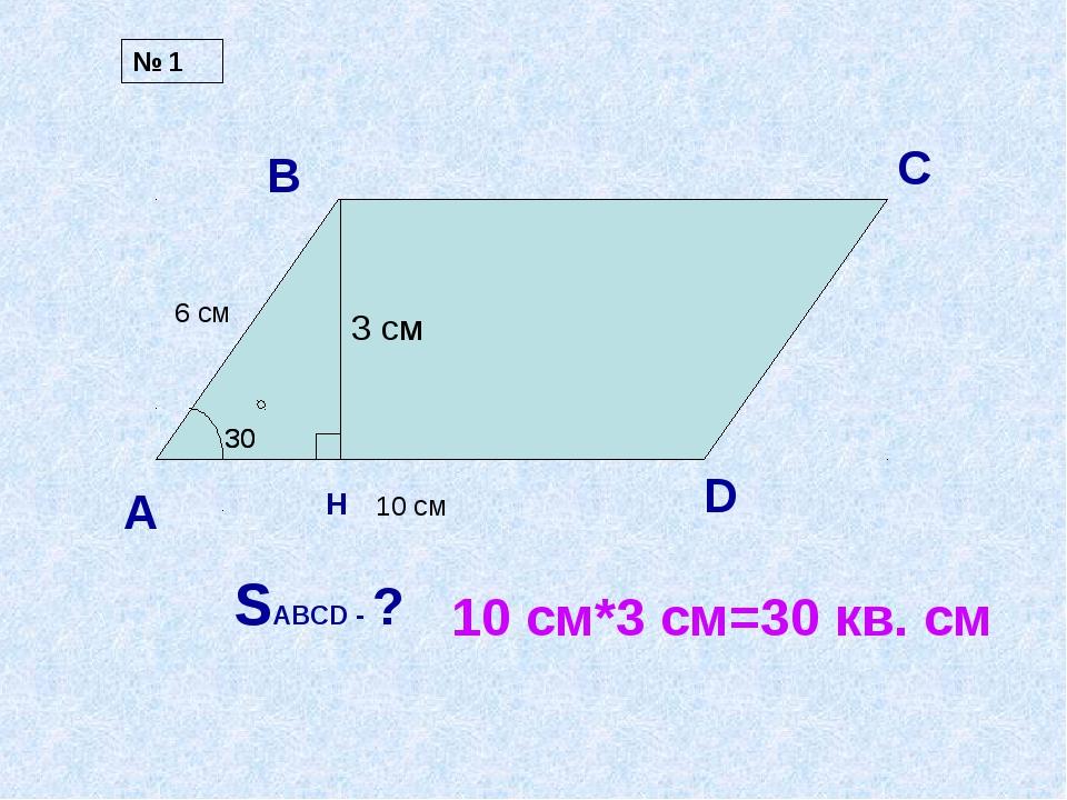 А В С D 30 6 см 10 см SABCD - ? H 10 см*3 см=30 кв. см 3 см № 1 30