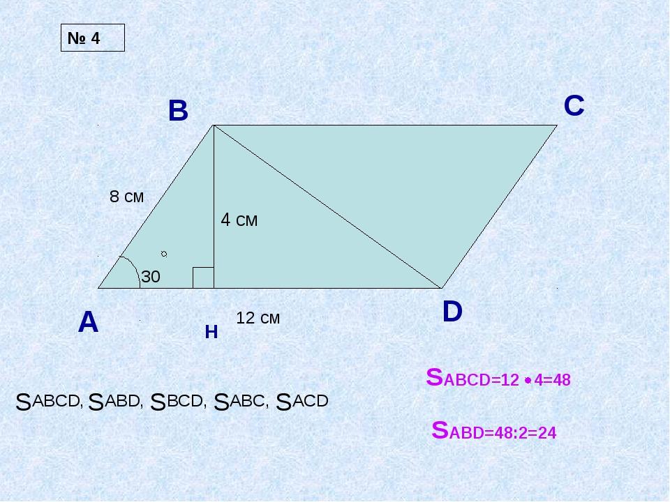 А В С D 30 8 см 12 см SABCD, SABD, SBCD, SABC, SACD H № 4 4 см SABCD=12 4=48...