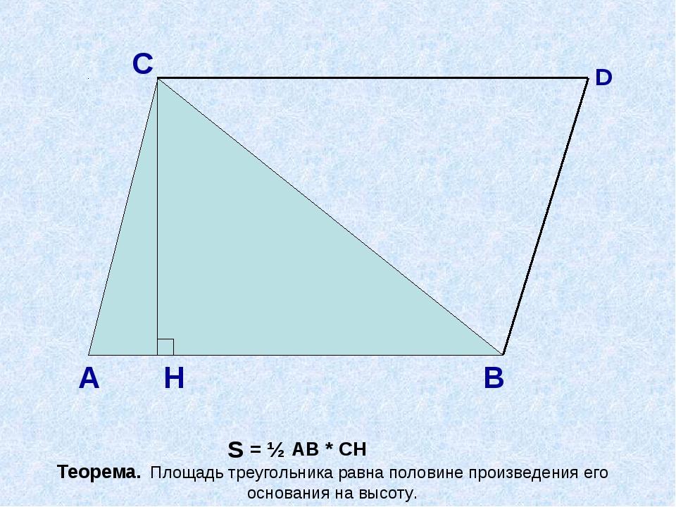 А В С S = ½ AB * CH D H Теорема. Площадь треугольника равна половине произвед...