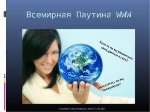 Всемирная Паутина WWW Комкова Алёна Игоревна, МБОУ СОШ №6 Комкова Алёна Игоре