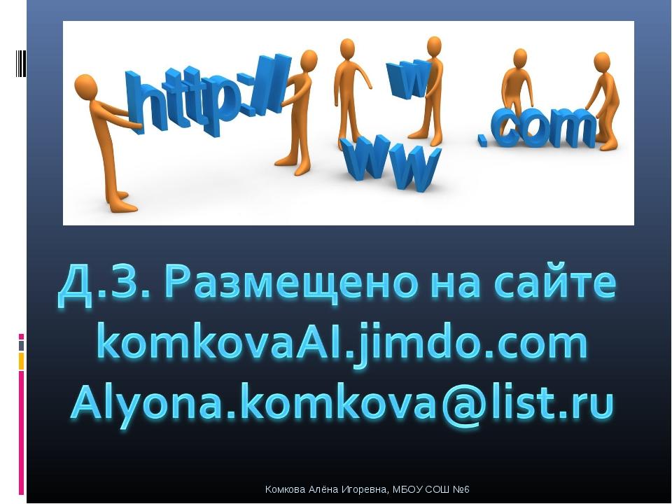 Комкова Алёна Игоревна, МБОУ СОШ №6 Комкова Алёна Игоревна, МБОУ СОШ №6