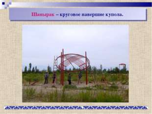 Шанырак – круговое навершие купола.