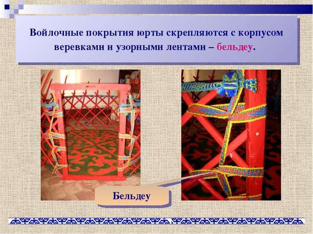 Войлочные покрытия юрты скрепляются с корпусом веревками и узорными лентами –...