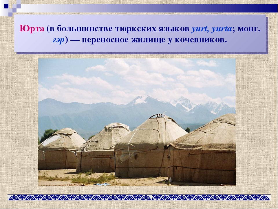 Юрта (в большинстве тюркских языков yurt, yurta; монг. гэр)— переносное жили...