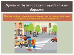 Правила безопасного поведения на дорогах Переходите дорогу в установленном м