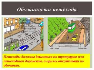 Обязанности пешехода Пешеходы должны двигаться по тротуарам или пешеходным до