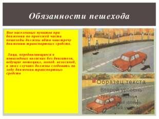 Вне населенных пунктов при движении по проезжей части пешеходы должны идти на