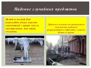 Зимой и весной для пешеходов очень опасны свисающий с крыш снег и заостренные