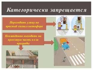 Категорически запрещается Переходить улицу на красный сигнал светофора Неожид
