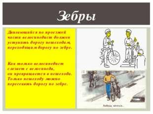 Двигающийся попроезжей части велосипедист должен уступить дорогу пешеходам,