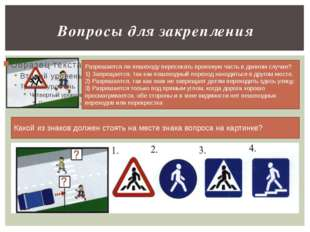 Вопросы для закрепления Разрешается ли пешеходу пересекать проезжую часть в д