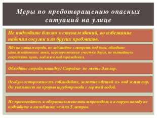 Меры по предотвращению опасных ситуаций на улице Не подходите близко к стена